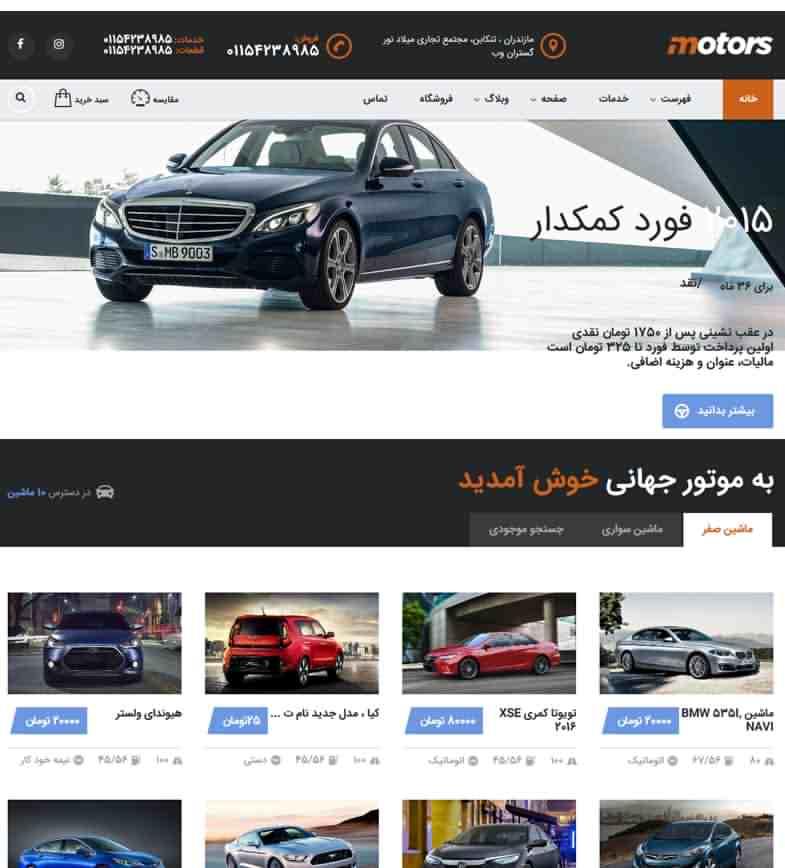 طراحی-سایت-نمایشگاه-ماشین.jpg