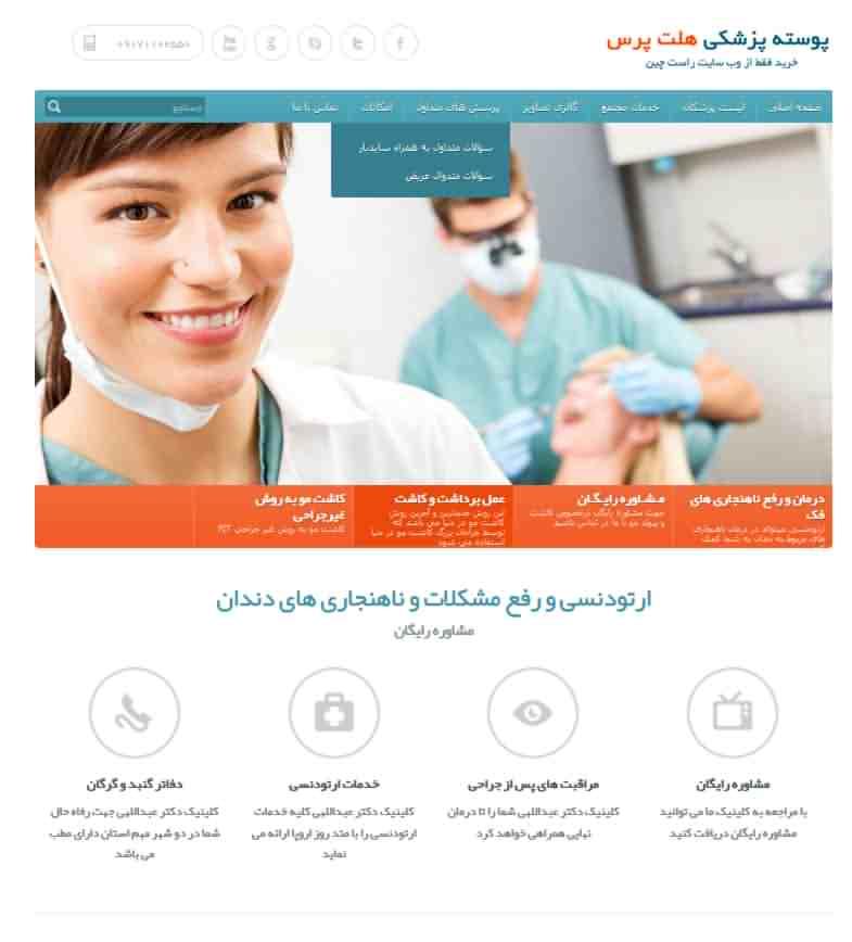 طراحی-سایت-پزشکی.jpg